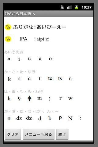 日本語⇔IPA変換- screenshot