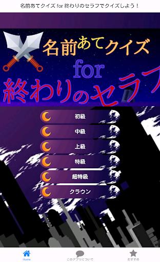 名前あてクイズ for 終わりのセラフ