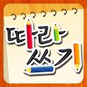 [오늘만 무료] 딩동댕 한글 따라쓰기 icon