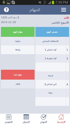 جدول المعلم السعودي المجاني