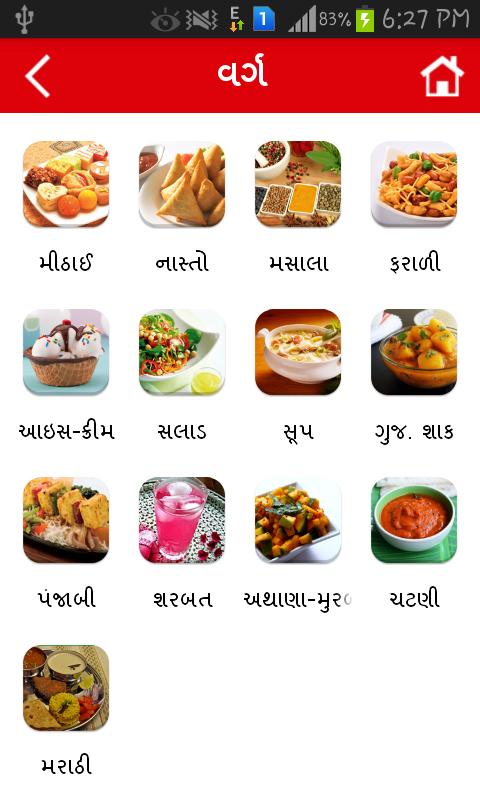 Gujarati recipe book android apps on google play gujarati recipe book screenshot forumfinder Image collections