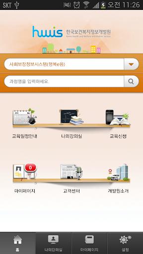 한국보건복지정보개발원 교육홈페이지
