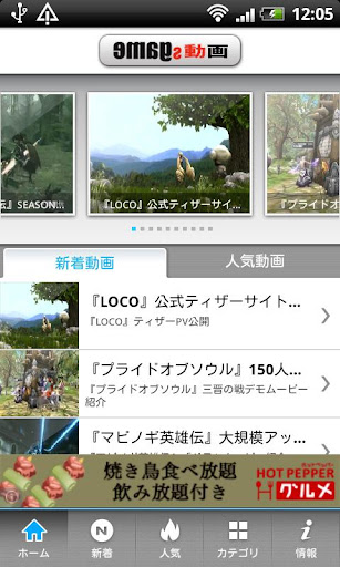 Sgame動画
