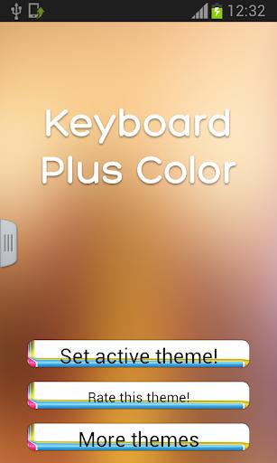 個人化必備APP下載 鍵盤加色 好玩app不花錢 綠色工廠好玩App