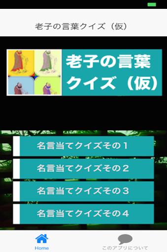 玩免費拼字APP 下載老子の言葉クイズ(仮) app不用錢 硬是要APP