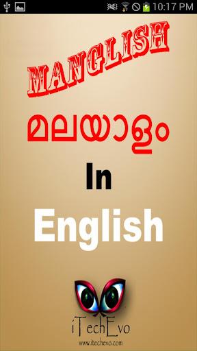 Manglish - Type In Malayalam