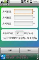 Screenshot of 家装达人