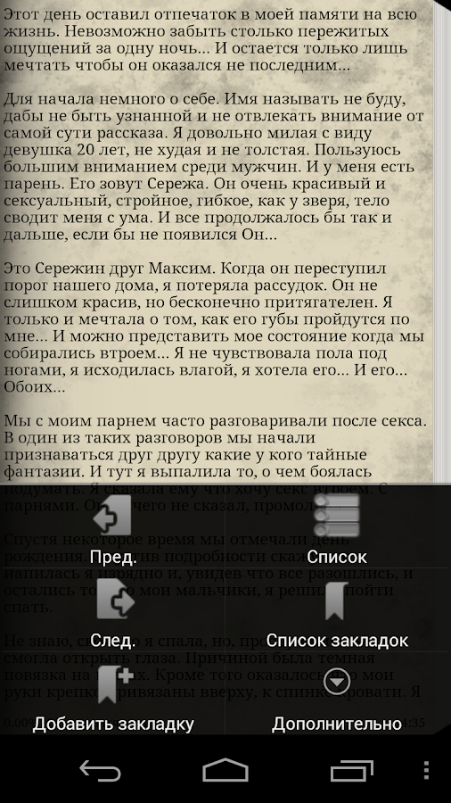 Секс-истории - screenshot