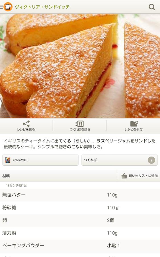 クックパッド - No.1レシピ検索アプリ - screenshot