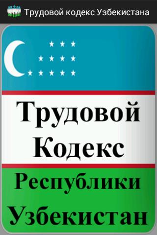 Трудовой кодекс Узбекистана