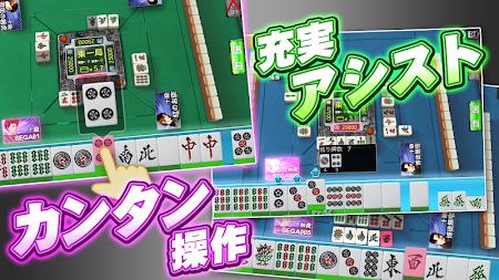 NET麻雀 MJモバイル 3.1.0 screenshot 364409