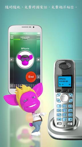 CFC—免費的網路國際電話,免費的網路越洋短信