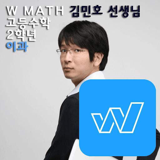 W수학학원 김민호스타강사 이과수학 인터넷 강의 기백미적