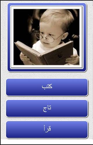 kg1 arabic words