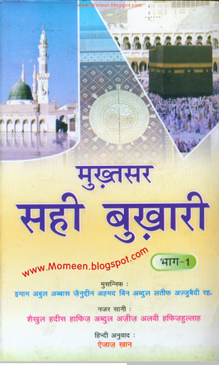 Hindi Sahih Al Bukhari Vol 1