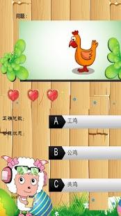 少儿识字问答 教育 App-癮科技App