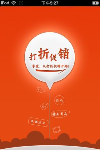 中国打折促销平台
