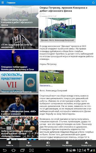 Sportbox.ru HD