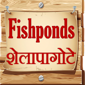 Marathi Fishponds