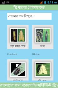 BRRI Rice Insects Bangladesh screenshot