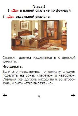 Фэн-шуй: Спальня - screenshot