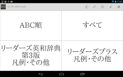 リーダーズスペシャル for Android- screenshot thumbnail