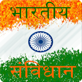 india constution in hindi