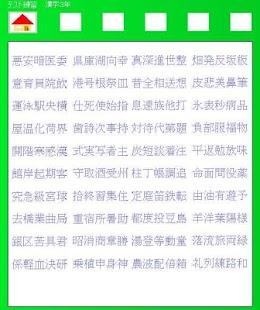 3年漢字テスト練習