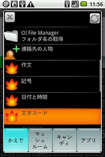 Kaede IME Contacts Plugin- screenshot thumbnail