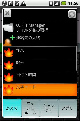 Kaede IME Contacts Plugin- screenshot