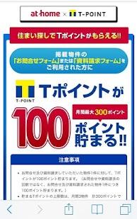 at home :賃貸住宅・マンション・アパート・不動産物件