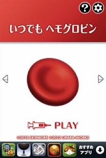いつでもヘモグロビン- スクリーンショットのサムネイル