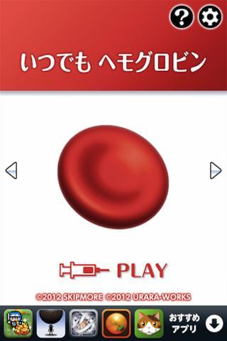 いつでもヘモグロビン- スクリーンショット