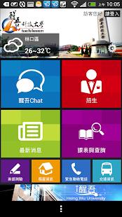 免費教育App|i醒吾|阿達玩APP