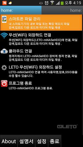 LETO mNAS 레토 와이파이외장 하드