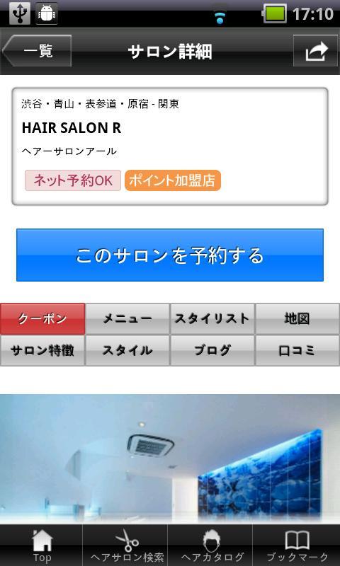 メンズヘアサロン検索/ホットペッパービューティー- screenshot