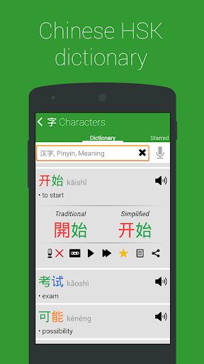 新汉语水平考试 HSK2 LITE