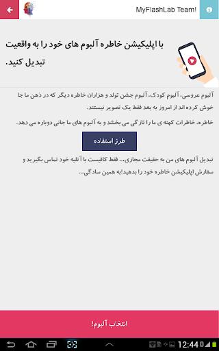 【免費生活App】خاطره-APP點子