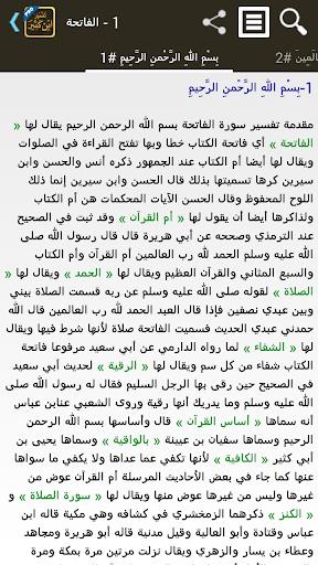 تفسير القرآن لابن كثير - تفعيل