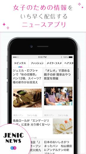 女子専用ニュースアプリ JENIC - ジェニック