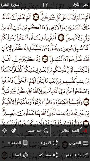 ختم القرآن - مصحف ورش