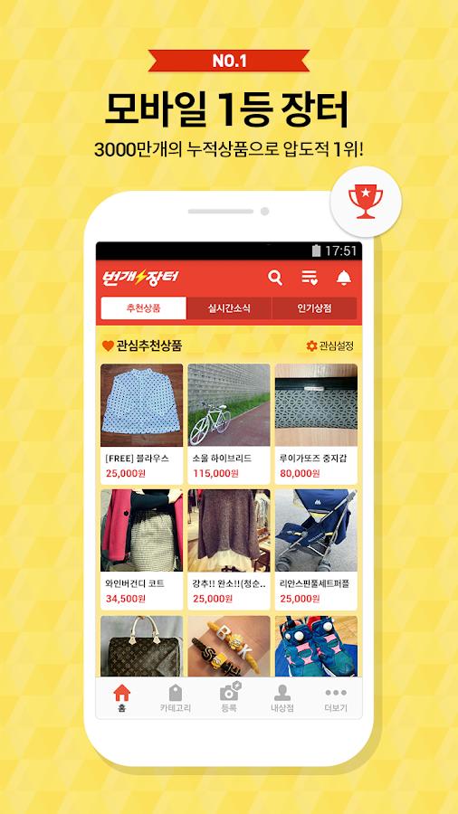 번개장터 - 1등 중고마켓 앱 - screenshot