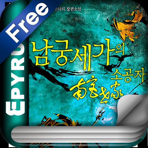 [무협]남궁세가의 소공자 1-에피루스 베스트소설 書籍 App LOGO-APP試玩
