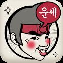 푸딩얼굴운세 icon