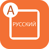 Type In Russian