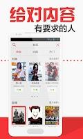 Screenshot of 畅读-最热新闻志