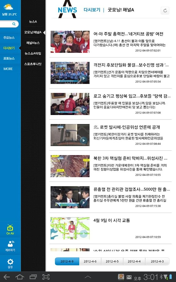 채널A 뉴스 for Galaxy Tab- screenshot