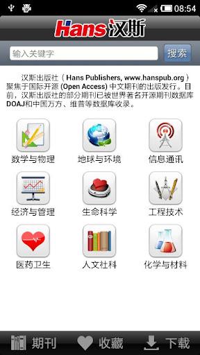 汉斯中文学术期刊Android客户端