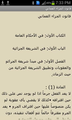قانون الجزاء العُمانى