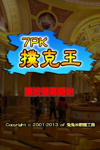 7PK撲克王 Life